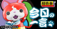 [Chogokin] Jibanyan roulette has started! (for PC) Let's get the word in the famous scenes!