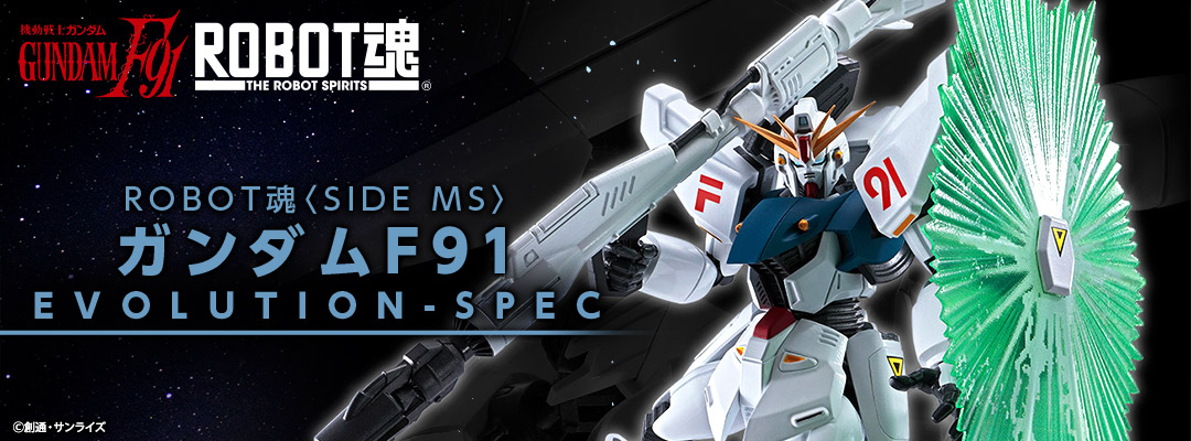 ガンダムF91 EVOLUTION-SPEC