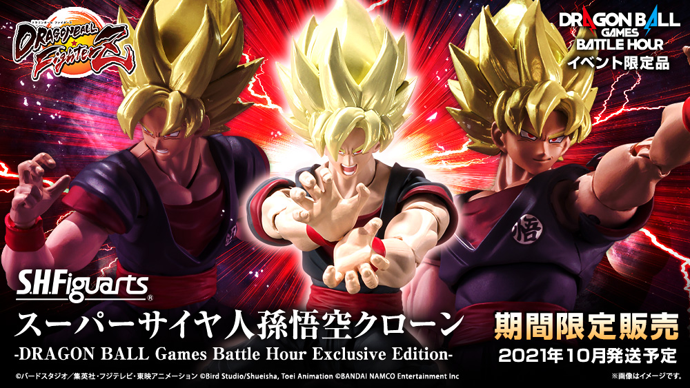 S.H.Figuarts スーパーサイヤ人孫悟空クローン -DRAGON BALL Games Battle Hour Exclusive Edition-