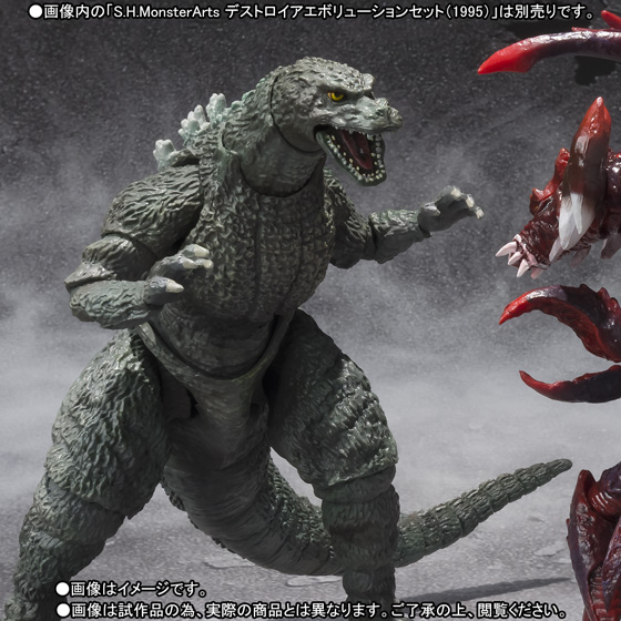 S.H.MonsterArts ゴジラジュニア Special Color Ver. 01