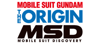 MOBILE SUITE GUNDAM THE ORIGIN MSDロゴ
